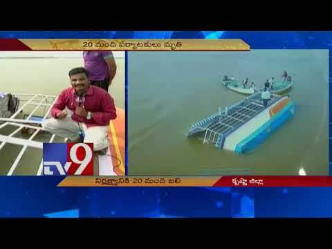 Krishna boat ride proves fatal for baby girl Ashwika - TV9