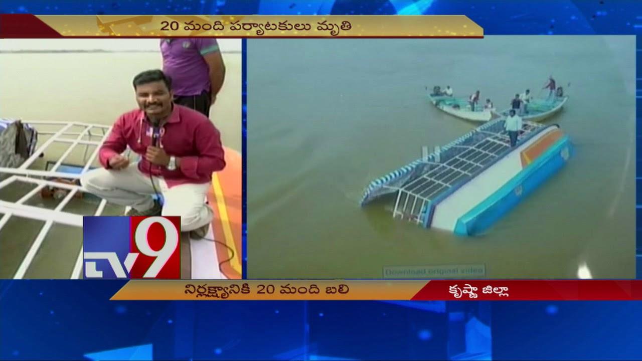 krishna-boat-ride-proves-fatal-for-baby-girl-ashwika-tv9