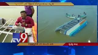 Krishna boat ride proves fatal for baby girl Ashwika - TV9