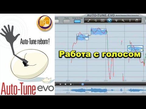 Работа с голосом в Auto-Tune Evo (В ручном режиме)