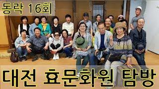 동락16회   효 문화진흥진흥원 탐방
