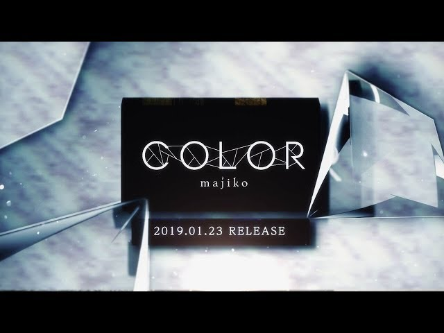 majiko NEW EP『COLOR』全曲クロスフェード 2019.01.23 RELEASE