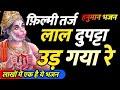 """लाल दुपट्टा उड़ गया "" - फिल्मी तर्ज भजन | Lal Langota Lal Sinduri | Hanuman | Mukesh Kumar | Bhajan"