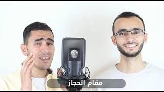 تعلم المقامات الموسيقيه بشكل مختلف وسهل جدا مفاتيح المقامات يحيي نادي ومحمد اسامه