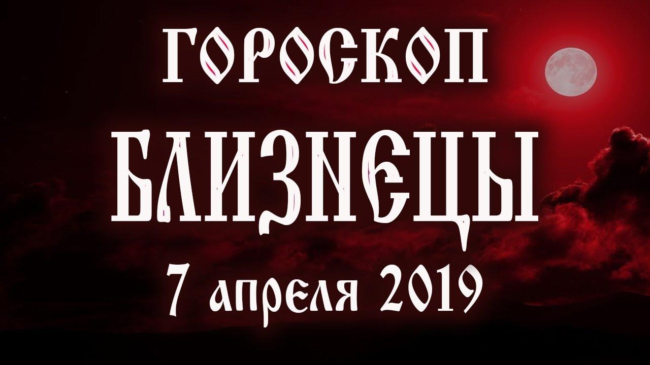 Гороскоп на сегодня 7 апреля 2019 года Близнецы ♊ Полнолуние через 13 дней
