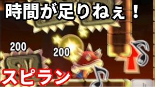 【マリオメーカー】人気スピランコースを攻略!