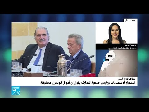 لبنان: ما هو الوضع الاقتصادي للبلاد في ضوء الحراك الشعبي؟  - 14:00-2019 / 11 / 12