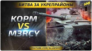 [18+!] Битва за Укрепрайоны - KOPM vs M3RCY [Na`Vi.SL1DE]