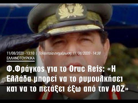 Φράγκος Φ.:Η Ελλάδα μπορεί να ρυμουλκήσει το Oruc Reis και να το πετάξει έξω από την ΑΟΖ