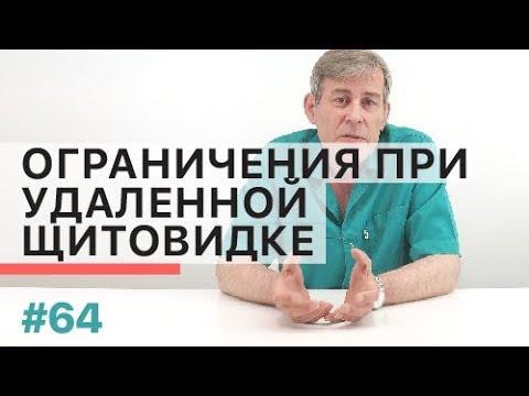 Ограничения при удаленной щитовидной железе