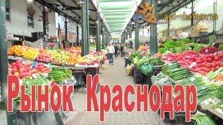 Отдых в Болгарии  Рынок Краснодар Бургас