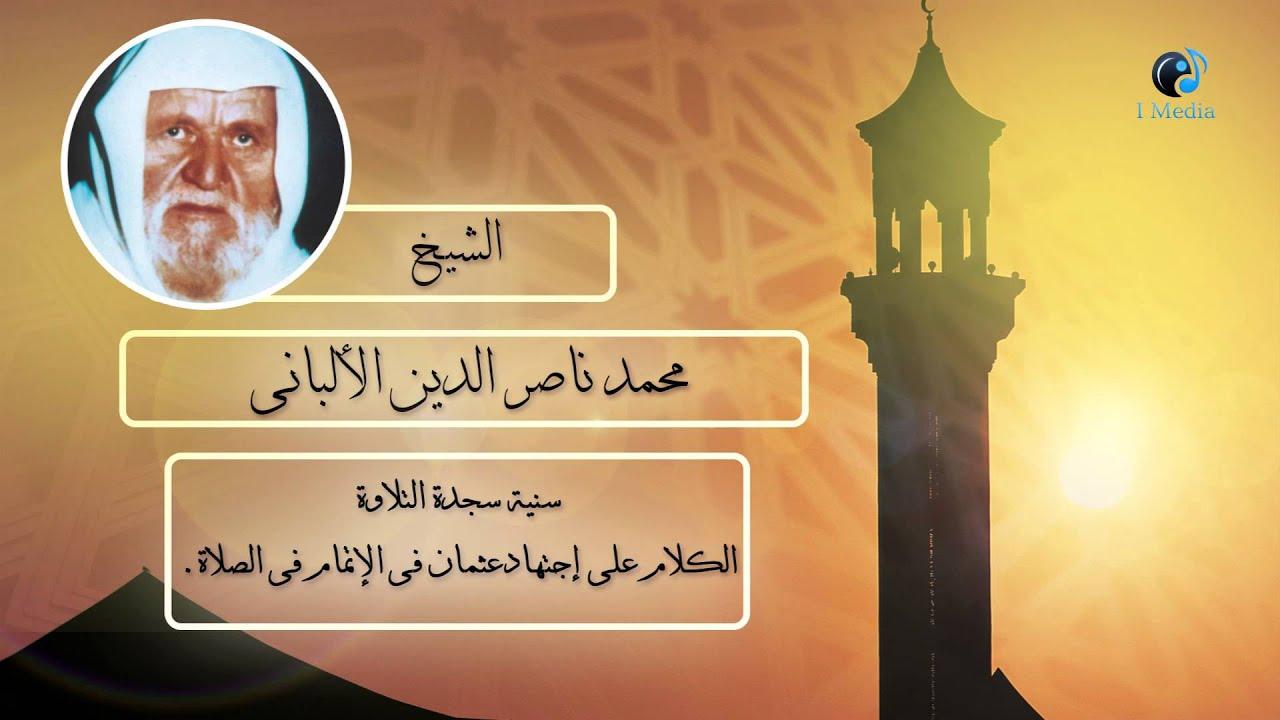 الشيخ الألبانى | سنية سجدة التلاوة الكلام على إجتهاد عثمان فى الإتمام فى الصلاة .