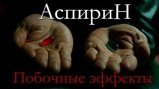 Аспирин. Побочные эффекты