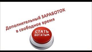 работа в свободное время новосибирск