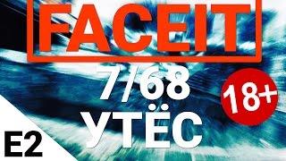 FaceIt - 7/68 Утёс. Выпуск 2