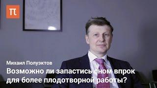 Полуэктов Михаил — Возможно ли запастись сном впрок для более плодотворной работы?