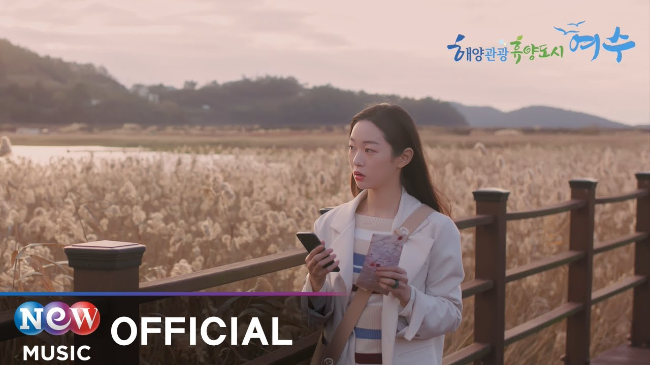 [MV] Song Min Ah (송민아) - How can I not love you (그어사(그대를 어떻게 사랑하지 않을 수 있나요)) | 여수관광 웹드라마 윤슬 OST