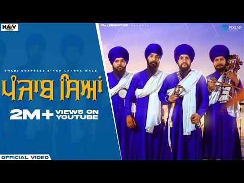 punjab-seyan-(official-video)-|-dhadi-jatha-gurpreet-singh-landran-wale-|-new-punjabi-songs-2019