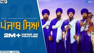 Punjab Seyan (Official Video)   Dhadi Jatha Gurpreet Singh Landran Wale   New Punjabi Songs 2019