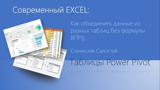 Как объединить данные из разных таблиц с помощью PowerPivot (без ВПР)