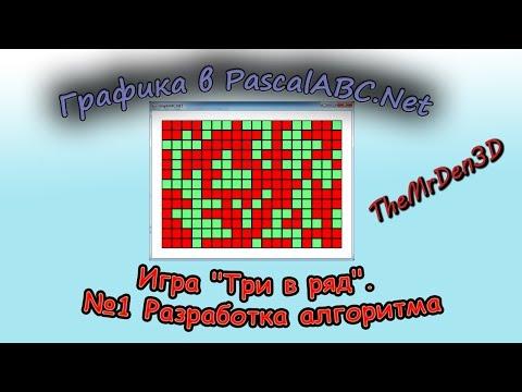 Графика в PascalABC.NET №15. Игра Три в ряд. №1 Разработка алгоритма.