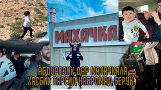 АБДУРОЗИК ДАР МАХАЧКАЛА / ХАСБИКА КОФТ НАЁФТ