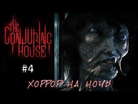 ЭТО СТРАШНО! ???? THE DARK OCCULT (The Conjuring House) ???? ХОРРОР НА НОЧЬ ???? СТРИМ #4