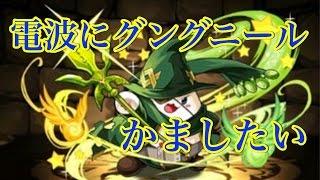 パズドラ【1度きりチャレンジ】Lv5~Lv10 電波難易度壊滅級への挑戦 thumbnail
