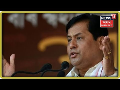CM Sarbananda Sonowal's Speech After Inauguration Of CNG Station