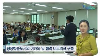 8월 3주_계양구, 평생학습기관 인식향상 연수 개최 영상 썸네일