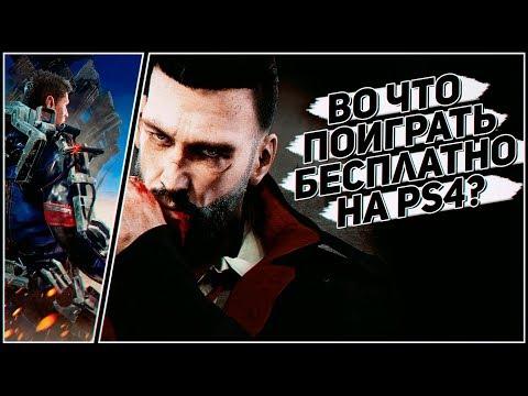 БЕСПЛАТНЫЕ ИГРЫ НА PS4 В СЕНТЯБРЕ 2019