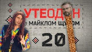 Утеодин з Майклом Щуром № 20 (укр і рос субт.)