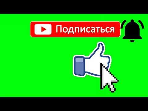 "#ФУТАЖ #3. Футаж ""Подписка, Колокольчик, Лайк"" для видео( с курсором)"