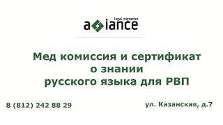 мед комиссия и сертификат о знании русского языка для РВП