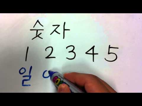 10 숫자  Numbers in Korean 1, 2, 3, 4, 5