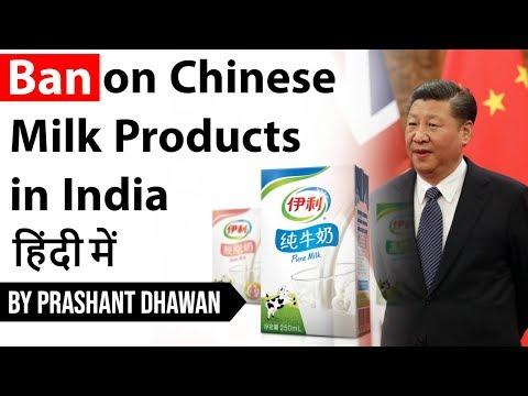 Ban On Chinese Milk Products In India  चीन से दूध उत्पादों के आयात पर प्रतिबंध की समय सीमा बढ़ाई