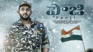 Fauji - Latest Telugu Short Film 2018 || Film By Mallikarjun || Kaushik Babu | Roopa Koduvayur