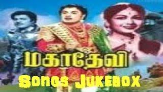 Maha Devi | Full Tamil Songs Video Jukebox | M. G. Ramachandran | Savithri |