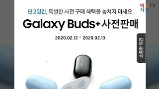 먹고자장TV-[장] 갤럭시 버즈+ 사전판매 단 이틀! …