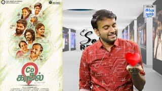 c-o-kaadhal-review-c-o-kaadhal-movie-review-sweekar-agasthi-hemambar-jasti-selfie-review