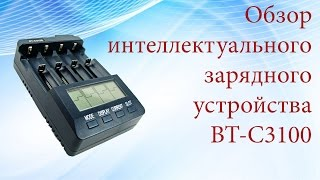 Обзор интеллектуального зарядного устройства BT-C3100 V-2.1