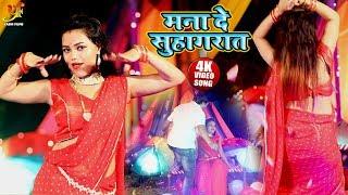 Dinesh Lal Gupta और Antara Singh Priyanka का Hit Video Song 2019 - Mane De Suhagraat - Bhojpuri Song