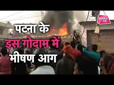Patna के एक गोदाम में भीषण आग | Bihar Tak