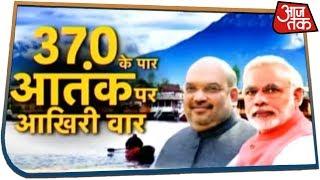 370 के पार, आतंक पर आखिरी वार! देखिए Dangal Chitra Tripathi के साथ
