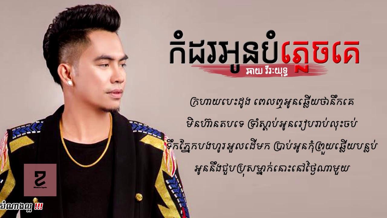 កំដរអូនបំភ្លេចគេ - ឆាយ វីរៈយុទ្ធ | kom dor oun bom pleach ke - Chay Vireakyuth | Khmer song
