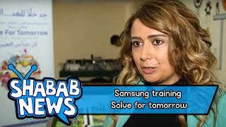 Samsung training  Solve for tomorrow - شباب نيوز