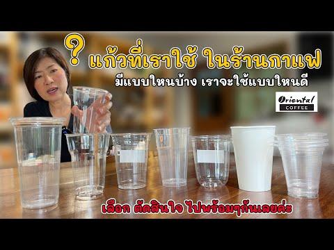 รีวิว แก้วใส่เครื่องดื่ม ที่ใช้ในร้านกาแฟ มีกี่แบบ จะเลือกใช้แบบไหนดี ที่เหมาะกับร้านของเรา