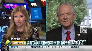 [国际财经报道]美国民众自由贸易支持度稳步提升 特朗普经济政策引担忧| CCTV财经