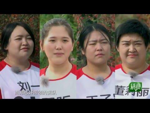 减出我人生 EP2选手分组对抗升级 刘畊宏、郑芯妤携助教上演超强对抗 151223