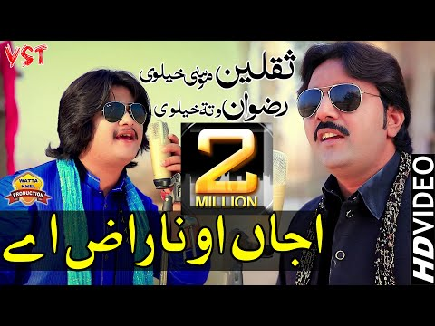Ajjan O Naraz Ay►Saqlain Musakhelvi & Rizwan Wattakhelvi►1st Time Duet►Saraiki HD Video Song 2019
